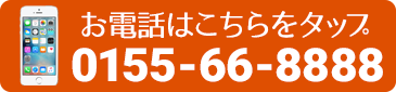 0155-66-8888